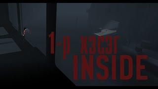 Video [Inside] Хорон санаатнуудаас зугтаарай! (1 -р хэсэг) download MP3, 3GP, MP4, WEBM, AVI, FLV Juni 2018