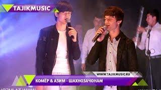Комёр Давлатов & Азим - Шахнозачонам / Komyor & Azim - Shahnozajonam