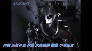 Ultraman nexus ED2 超人力霸王納克斯片尾曲.