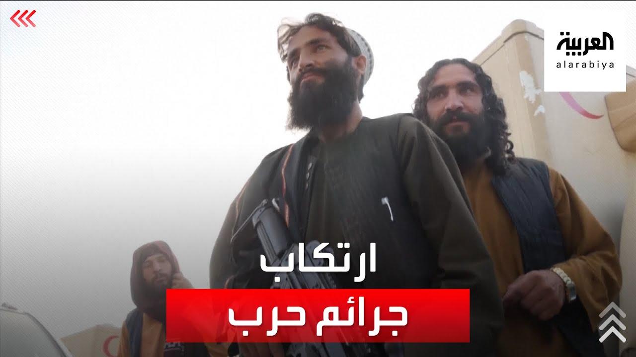 واشنطن ولندن تتهمان طالبان بارتكاب جرائم حرب.. والحركة تنفي  - 09:55-2021 / 8 / 4
