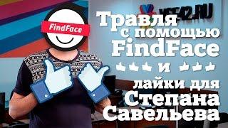 Травля с помощью FindFace и лайки для Степана Савельева