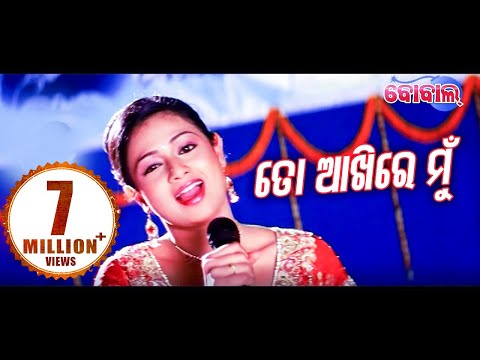 To Aakhire Mun || ROMANTIC SONG with COMEDY DIALOGUE || AKASE KI RANGA LAGILA || Full HD Video