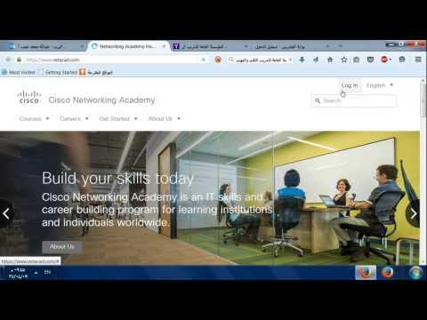 شرح كيفية التسجيل والاختبار في اكاديمية سيسكو Cisco Networking Academy