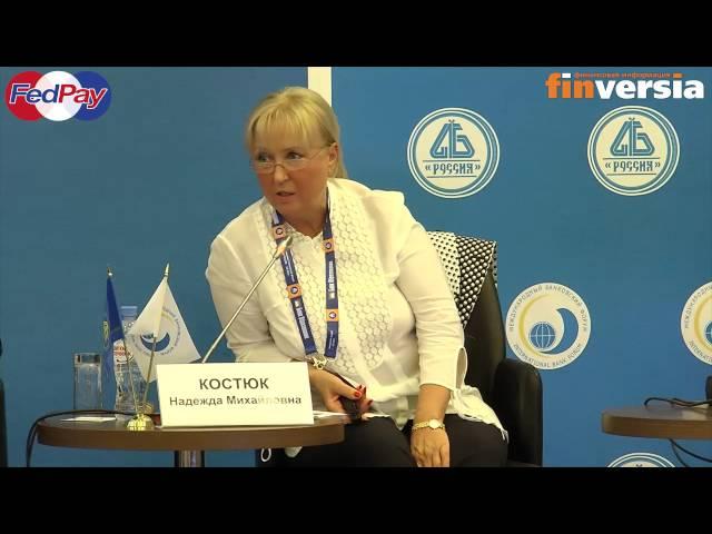 Банковский форум в Сочи 2016 - Четвертая сессия-пленарное заседание
