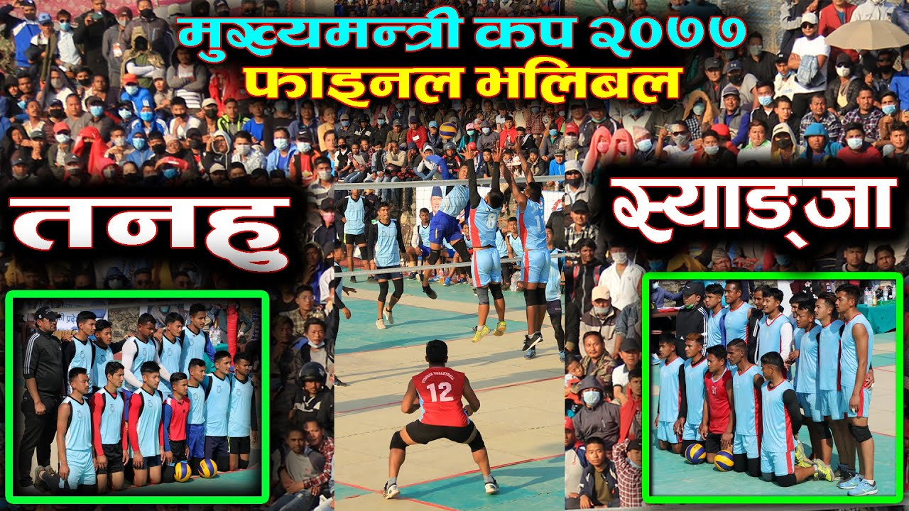 Download New Volleyball Final Syangja vs Tanahun || Pokhara Rangasala ||Gandaki CM Cup 2021|| Volleyball 2077