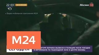 Друзья Игоря Верника вступились за него после ЧП с проездом по пешеходной зоне - Москва 24