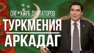 СНГ - КЛУБ ДИКТАТОРОВ. АРКАДАГ. Туркмения