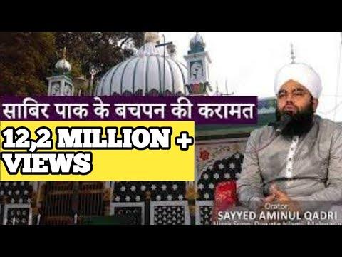 Sabir e Paak ki kramat Sayyed Aminul Qadri | SDI Channel