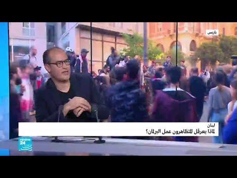 لبنان: لماذا يعرقل المتظاهرون عمل البرلمان؟  - نشر قبل 2 ساعة