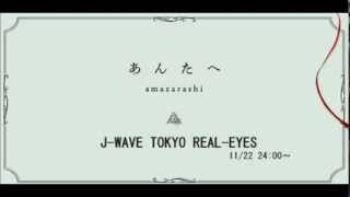 11/22 24:00~ J-WAVE TOKYO REAL-EYES ゲスト・amazarashi後半です 前...
