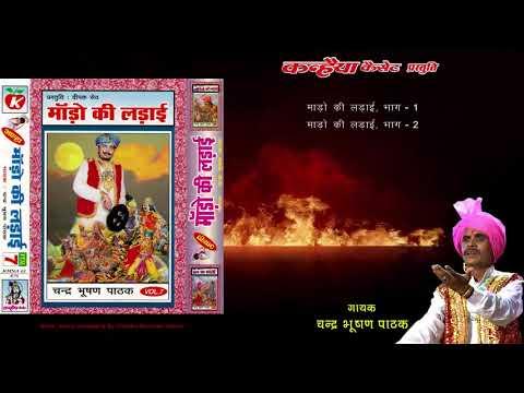 Alha Mado Ki Ladai यानि  बाप का बदला उदल ने लिया  / MP3 Audio Jukebox / Chandra Bhushan Pathak