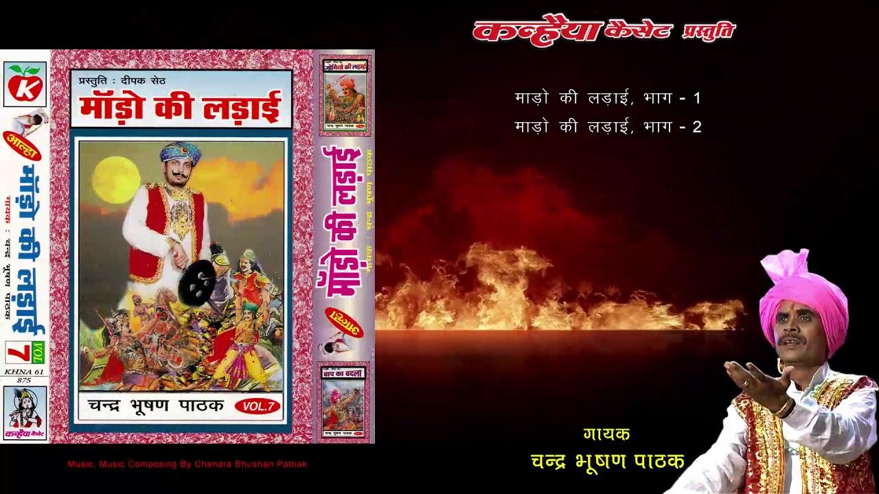 Alha khand / udal ka vivah vol 2 / binda deen youtube.