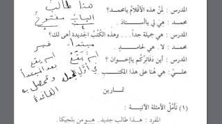 Том 1. урок 26 (16). Мединский курс арабского языка.