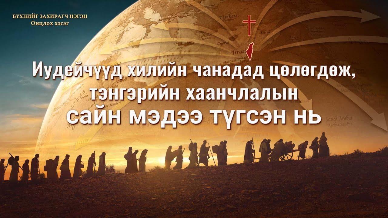 """""""Бүхнийг Захирагч Нэгэн"""" хэмээх Христийн чуулганы баримтат киноны хэсэг: Иудейчүүд хилийн чанадад цөлөгдөж,тэнгэрийн хаанчлалын сайн мэдээ түгсэн нь"""