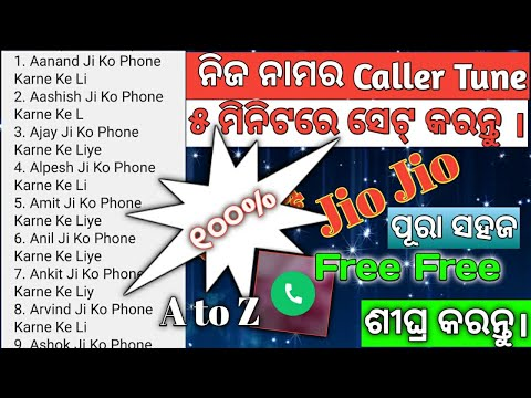 Name Caller Tune // Set Your Name Caller Tune On Jio Sim // D4U Odia Tech (Album Caller Tune)in Odia