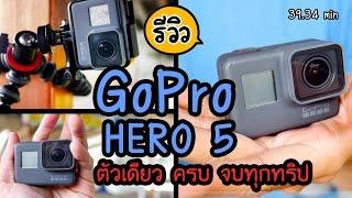 Review GoPro Hero 5 Black : ในที่สุดก็มีกันสั่นและ touchscreen  ลงน้ำได้เลย