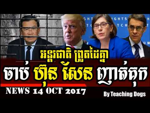 Cambodia News: Today RFI Radio France International Khmer Evening Saturday 10/14/2017