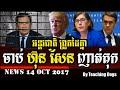 Cambodia News: Today RFI Radio France International Khmer Evening Saturday 10/14/2017