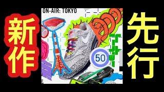 【超新作‼︎】nike air max 1 tokyo maze【スニーカー研究】エア マックス/ナイキ/NIKE