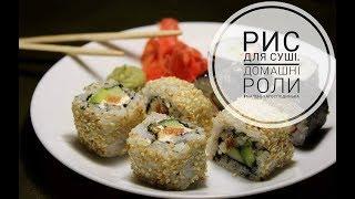 РИС ДЛЯ СУШІ. ЯК ПРИГОТУВАТИ РОЛИ ВДОМА / Рис для суши.КАК ПРИГОТОВИТЬ РОЛЛЫ ДОМА /Sushi Rice Recipe