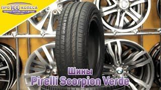 Обзор летних шин Pirelli Scorpion Verde