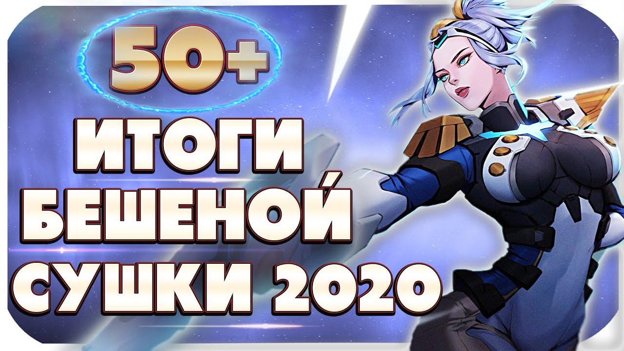 ИТОГ БЕШЕНОЙ СУШКИ 2020! ОТКРЫЛА ВСЕ, ЧТО НАКОПИЛА-СМОТРИ ЧТО ПОЛУЧИЛОСЬ! Опенкейс League of Legends