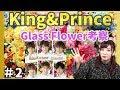 【King&Prince】#2 Glass Flowerの歌詞を考察!【キンプリ/Memorialカップリング曲】