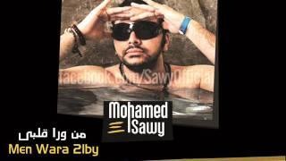 Mohamed Elsawy - Men Wara 2lby / محمد الصاوى - من ورا قلبى