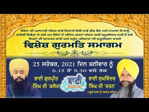 Live-Now-Gurmat-Samagam-Surya-Nagar-Gaziabad-25-Sept-2021