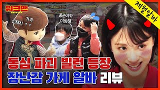 ★Children's Day Special★ Minah Meets Some Savage Kids At The Toy Store | workman ep.51