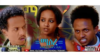 HDMONA - ማዕረ ብ በረኸት በየነ (ቢቢ) MaAre by Bereket Beyene - New Eritrean Comedy 2018