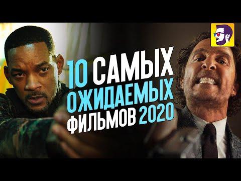 10 самых ожидаемых фильмов 2020 года - Видео онлайн