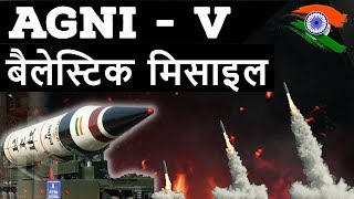 Agni 5 Missile to be Inducted Soon - सेना में शामिल होगी अग्नि-5 मिसाइल - Current Affairs 2018