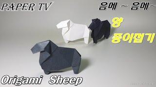 [Paper TV] Origami sheep 양 종이접기 折り紙 ハート como hacer una oveja de papel ovelha de papel