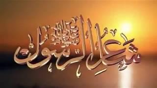 برنامج شاعر الرسول صلى الله عليه وسلم    حلقة الاولى تصفيات الانتقاء