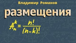 Размещения ➽ Алгебра 9 класс ➽ Видеоурок