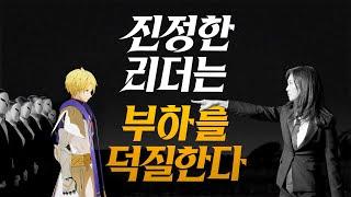 """[로드 오브 히어로즈] 2021 신규 캠페인 영상 """"진정한 리더는 부하를 덕질한다"""" 여로드 ver. (Full) screenshot 5"""