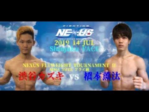 【Fight】Fighting NEXUS vol.17!! 渋谷カズキ vs 橋本薫汰 Kazuki Shibuya vs Kunta Hashimoto