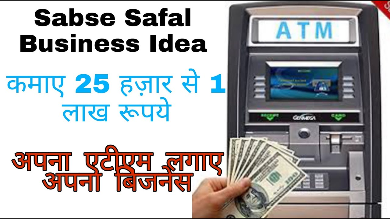 ATM मशीन कैसे लगाए / एटीएम लगाने का प्रॉसेस / How to setup ATM machine full process in hindi