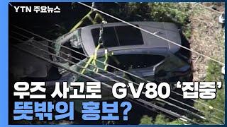 우즈 사고로 시선집중된 현대차 GV80...뜻밖의 홍보? / YTN
