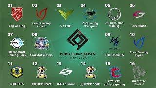 7/23(火) PUBG SCRIM JAPAN Tier1