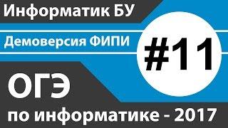 Решение задания №11. ОГЭ (ГИА) по информатике - 2017 (9 класс). Демоверсия ФИПИ.