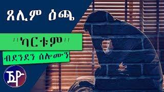 ጸሊም ዕጫ | TSELIM ECHA - New Eritrean Short Story 2018 by Denden Solomon