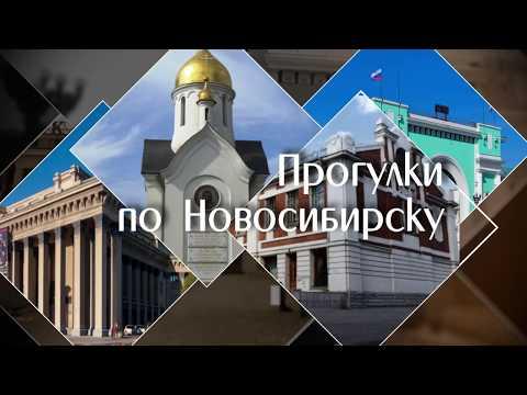 Вокзал Новосибирск-Главный. Прогулки по Новосибирску с Любовью Писаревой