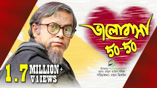 Скачать Valentine Day Natok 2019 Valobasa 50 50 ভ ল ব স ৫০ ৫০ Akhomo Hasan New Bangla Natok