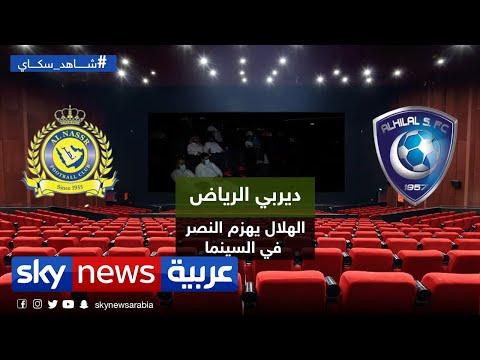 الهلال يهزم النصر في السينما  - 03:57-2020 / 8 / 7