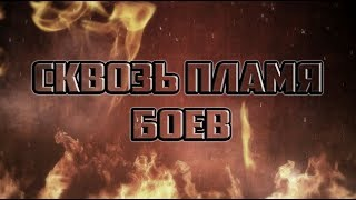 Сквозь пламя боёв - фильм