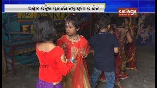 Kids At Ankur Play School Dress Up As Radha-krishna On The Ocassion Of Janmashtami  Kalinga Tv