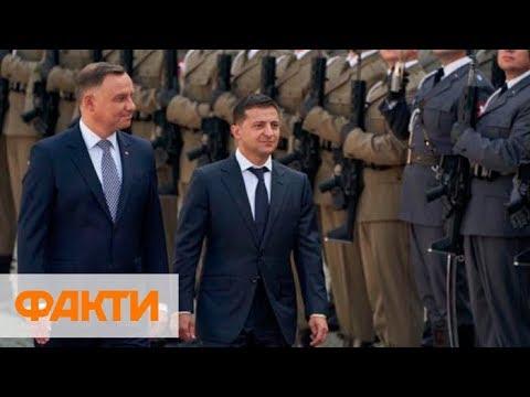 Зеленский в Польше: о чем договорился президент с Анджеем Дудой