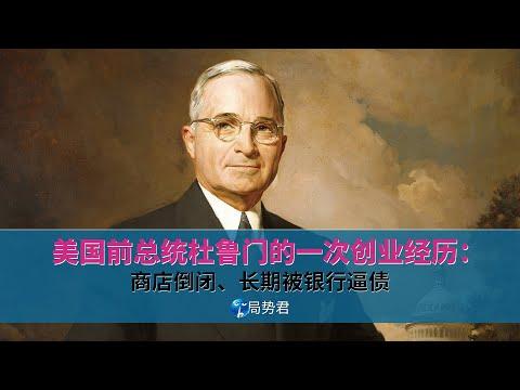 【局势君】美国前总统杜鲁门的一次创业经历:商店倒闭、长期被银行逼债(An experience of Truman: store closures, long-term bank debts)